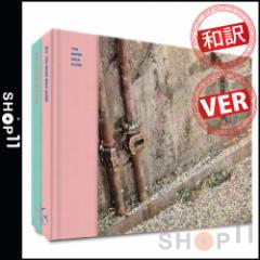 【VER選択】【全曲和訳】BTS WINGS PT2 YOU NEVER WALK ALONE 防弾少年団 WINGS 外伝 You Never Walk Alone