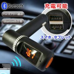 【送料無料】■Bluetooth ブルートゥースFMトランスミッター 充電ポート2個■12V/24V/対応/ブルートゥース/トランスミッタ/電話/