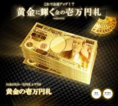 (在庫有り即納)黄金の壱万円札(黄金に輝く一万円札・一億円札、金運、強運パワーアイテム)d1116-1a
