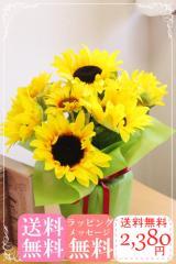ギフト ヒマワリポット ひまわり 母の日 ギフト メッセージカード無料 ひまわり 贈り物 フェイク 2380円【ひまわり造花】