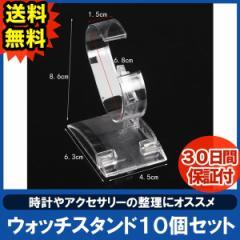 時計 スタンド/ウォッチ スタンド/腕時計 スタンド/腕時計 ディスプレイ コレクション 収納 インテリア 透明 スタンド【定形外】