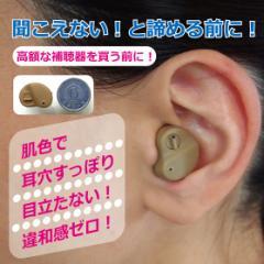 超小型「電池式 耳穴集音器」/ 左右 両耳対応 ボリュームダイヤル 音量調節機能  電池式 軽量 日本語説明書付き イヤホン
