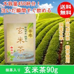 玄米茶90g 約450杯分 静岡産抹茶入り