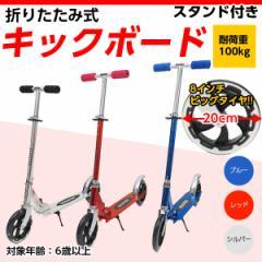 キックボード20cmタイヤ Scooter 子供用 キックスクーター 大きい 誕生日 プレゼント 収納簡単 選べる3色new