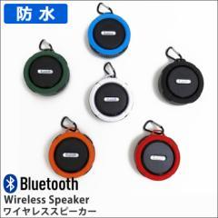 防水 防塵 Bluetooth スピーカー ブルートゥース ワイヤレス スマートフォン iPhone Android 対応 アウトドアに お風呂に