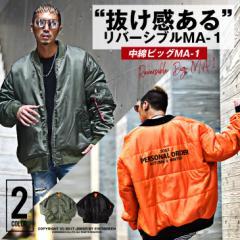 MA-1 メンズ ビッグMA-1ジャケット 中綿 フライトジャケット 大きいサイズ ミリタリージャケット リバーシブル カーキ ブラック 黒 秋
