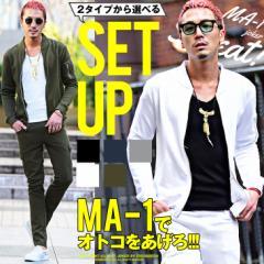 セットアップ メンズ スウェット MA-1 上下 ジョガーパンツ MA1 ブラック 黒 白 レディース 春 春服 オラオラ系 trend_d