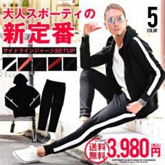 ◆送料無料◆ セットアップ メンズ ジャージ サイドライン ライン パーカー ジョガーパンツ ブラック 黒 上下 セット 秋 冬 trend_d