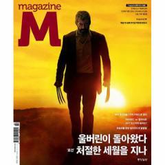 韓国映画雑誌 MAGAZINE M(マガジンエム)201号 (チョ・インソン、チョン・ジュンウォン記事)