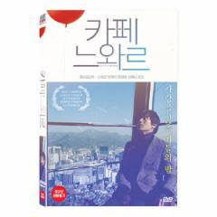 韓国映画 シン・ハギュン主演「カフェ・ノワール」DVD(2DISC/英語字幕)