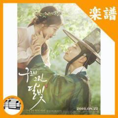 韓国楽譜 パク・ボゴム、キム・ユジョン主演のドラマ「雲が描いた月明かり」 ピアノ印刷楽譜 パッケージ (全10曲)