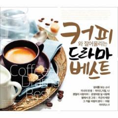 韓国音楽 コーヒーとよく似合う ドラマO.S.T ベスト(2CD)