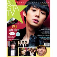 韓国芸能雑誌 ASTA TV 2011年 2月号 特集(JYJ、チャン・グンソク、チャンミン、少女時代、ユンホ記事など)