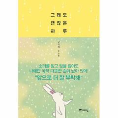 韓国書籍 ハ・ソクジン、コ・アソン主演のドラマ'自己発光オフィス'に登場したエッセイ 「それでもいい一日」