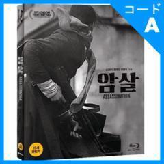 韓国映画 イ・ジョンジェ、ハ・ジョンウ、チョン・ジヒョン主演 「暗殺」 Blu-ray(通常版/1DISC)(予約 発売日:2016.08.03以後)