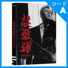 韓国映画 韓国映像資料院の韓国の古典映画ブルーレイ・コレクション 「誤発弾」Blu-ray (1DISC+ブックレット)(発売日:16.12.06以後)