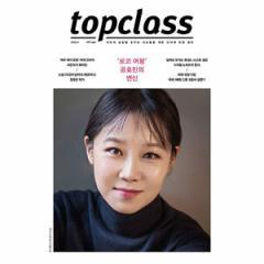 韓国芸能雑誌 TOP Class(トップクラス)2017年 1月号 (コン・ヒョジン表紙)
