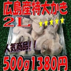 小パック広島県産の鮮度抜群冷凍かき500g2Lサイズ/SALE/ギフト/贈答/業務用/グルメ/BBQ/お歳暮/お得/