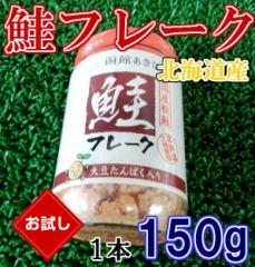 バラ売り 北海道産 鮭フレーク 150g 瓶入×1本 のし対応 お歳暮 お中元 ギフト BBQ 魚介