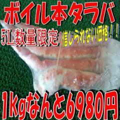 ボイル本タラバ5L1kg/SALE/ギフト/贈答/業務用/グルメ/BBQ/お歳暮/お得/