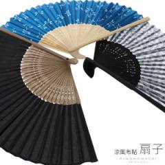 涼風布貼扇子 黒染中彫、白竹中彫、唐木中彫 全3種類