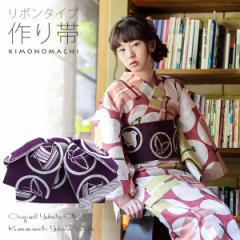 リボンタイプ 結び帯単品「紫色 丸紋」日本製 京都きもの町オリジナル 作り帯 ゆかた帯 浴衣帯