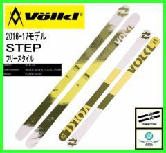 2017 VOLKL STEP フォルクルスキー板単品 フリースタイル