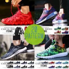 スニーカー メンズ 【送料無料】 20種類の中から選べる 2足選んで5960円  レースアップシューズ ランニングシューズ 靴 くつ