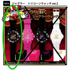 ジャグラー シリコーン ウォッチ Ver.2 腕時計 シリコン ブラック×ゴールド