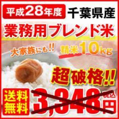 【新米】【送料無料】精米10kg 28年度千葉県産 業務用ブレンド米 【単独発送・同梱不可】お届けまでお時間かかります