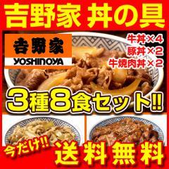 吉野家お試し3種8食セット■吉野家牛丼の具4食 豚...