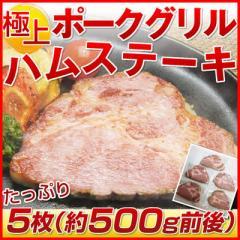 ポークグリルハムステーキ たっぷり5枚セット(約500g前後)送料無料!