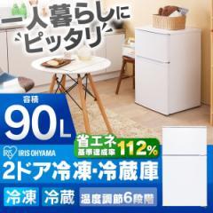 冷蔵庫 2ドア冷凍冷蔵庫 IRR-A09TW-W ホワイト アイリスオーヤマ 送料無料