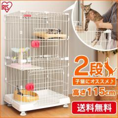ミニキャットケージ 2段 コンパクト 高さ115cm キャットケージ キャット 猫 PMCC-115 アイリスオーヤマ 送料無料