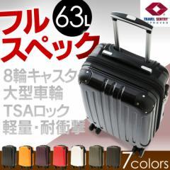 スーツケース KD-SCK  Mサイズ   プラザセレクト 送料無料