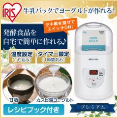 プレミアムヨーグルトメーカー IYM-012-W アイリスオーヤマ 送料無料【予約】
