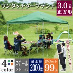 タープテント 3×3M 全4色 プラザセレクト 送料無...