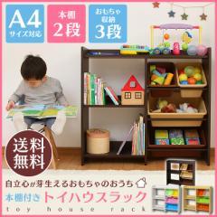 おもちゃ箱 絵本 棚 収納 本棚付きトイハウスラック プラザセレクト 送料無料