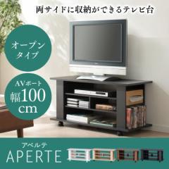 オープンテレビ台 テレビラック リビング 収納 ブラウン おしゃれ 木目 OAB-100 アイリスオーヤマ