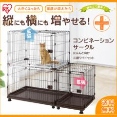 ペット ケージ 猫 [コンビネーションサークル 2段セット+スペース付き]送料無料