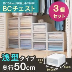 3個セット BCチェスト 浅型 チェスト 収納ボックス 衣類収納 幅39cm 奥行50cm クローゼット BC-L アイリスオーヤマ 収納ケース 引き出し