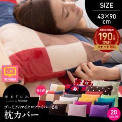 枕カバー mofua モフア プレミアムマイクロファイバー枕カバー あったか 全20色