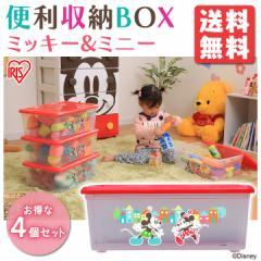 【4個セット】便利収納BOX NBSB-M×4 ミッキー アイリスオーヤマ