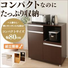 キッチンワゴン キャスター付き キッチンカウンター レンジ台 キッチン収納 シンプル スリム 幅80cm 棚付き