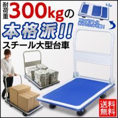 スチール台車300kg SLD-H001BL プラザセレクト 送料無料