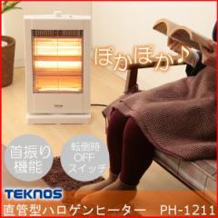 ヒーター 暖房 ハロゲンヒーター 直管型 PH-1211(W) ホワイト[プラザセレクト]【B】