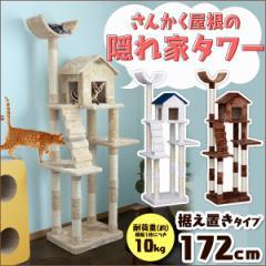 キャットタワー 据え置き おうち付 高さ173cm 爪とぎ コンパクト スロープ ペット 猫 プラザセレクト 送料無料