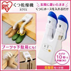 くつ乾燥機 カラリエ SD-C1-WP アイリスオーヤマ 靴乾燥機