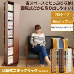 本棚 コミックラック 回転コミックラック CR-1500 全3色 プラザセレクト 送料無料