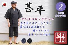 甚平(じんべい)当店限定生産 日本製しじら織り甚平ロングパンツM〜LL綿100%(黒・紺)f_jin